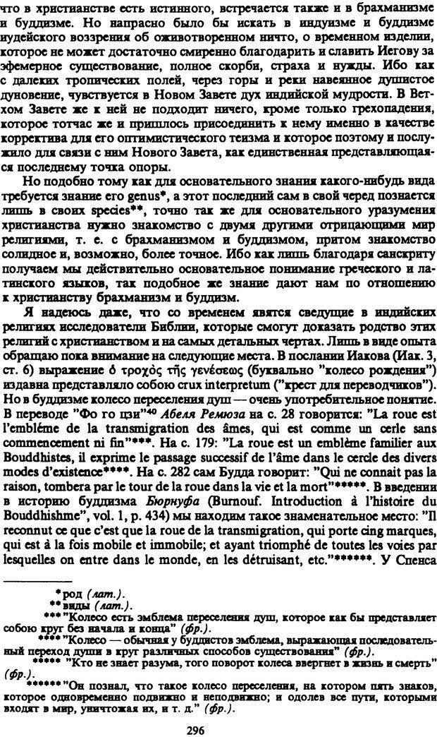 PDF. Собрание сочинений в шести томах. Том 5. Шопенгауэр А. Страница 296. Читать онлайн