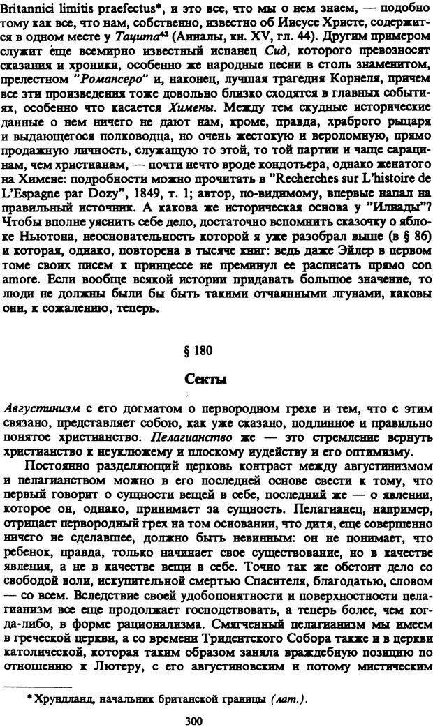 PDF. Собрание сочинений в шести томах. Том 5. Шопенгауэр А. Страница 300. Читать онлайн