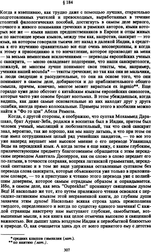PDF. Собрание сочинений в шести томах. Том 5. Шопенгауэр А. Страница 307. Читать онлайн