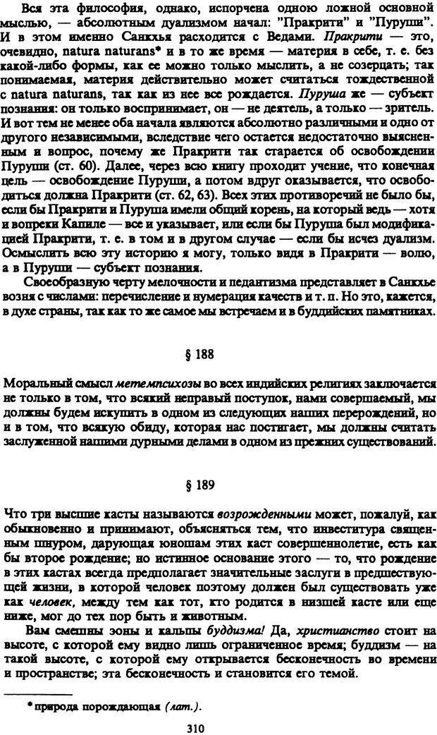 PDF. Собрание сочинений в шести томах. Том 5. Шопенгауэр А. Страница 310. Читать онлайн