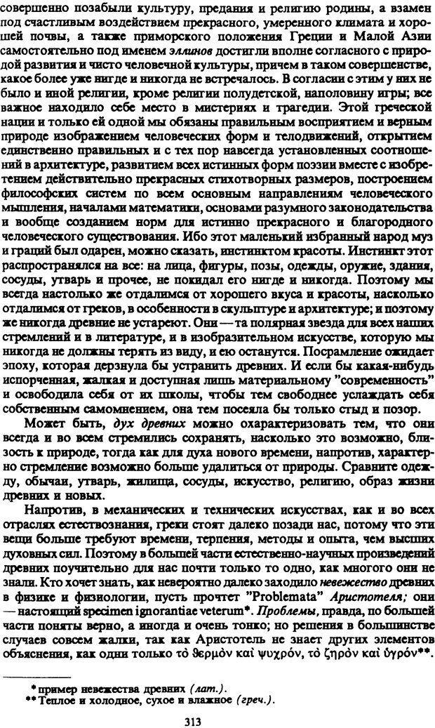 PDF. Собрание сочинений в шести томах. Том 5. Шопенгауэр А. Страница 313. Читать онлайн