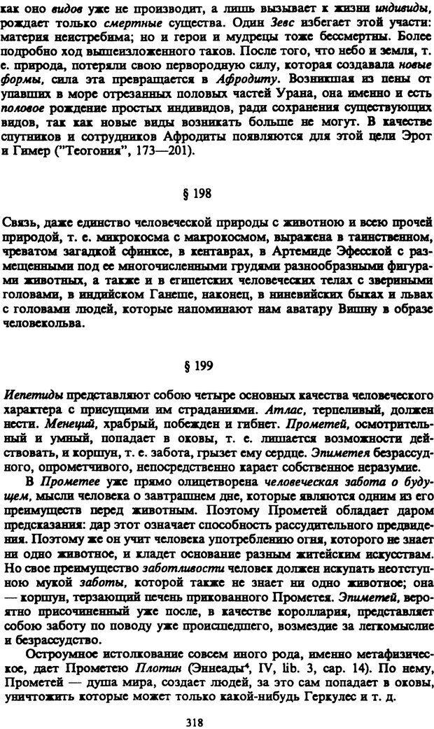 PDF. Собрание сочинений в шести томах. Том 5. Шопенгауэр А. Страница 318. Читать онлайн