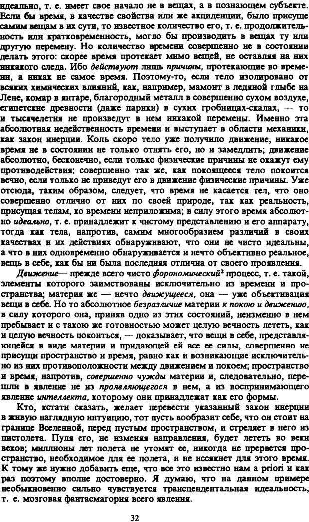 PDF. Собрание сочинений в шести томах. Том 5. Шопенгауэр А. Страница 32. Читать онлайн
