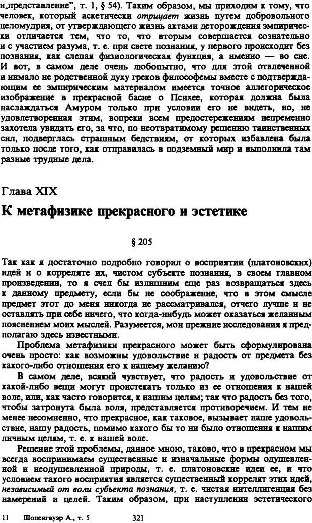 PDF. Собрание сочинений в шести томах. Том 5. Шопенгауэр А. Страница 321. Читать онлайн