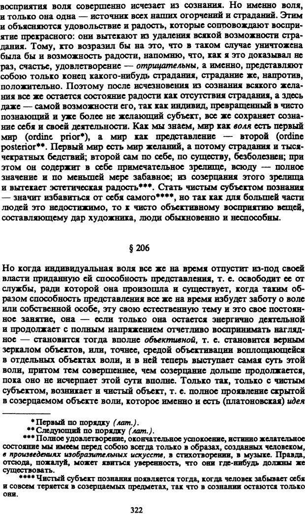 PDF. Собрание сочинений в шести томах. Том 5. Шопенгауэр А. Страница 322. Читать онлайн