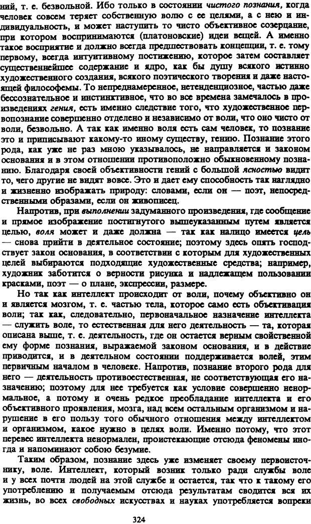 PDF. Собрание сочинений в шести томах. Том 5. Шопенгауэр А. Страница 324. Читать онлайн