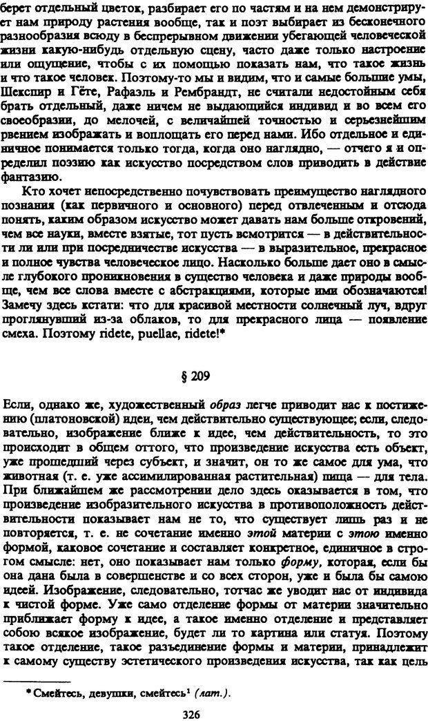 PDF. Собрание сочинений в шести томах. Том 5. Шопенгауэр А. Страница 326. Читать онлайн