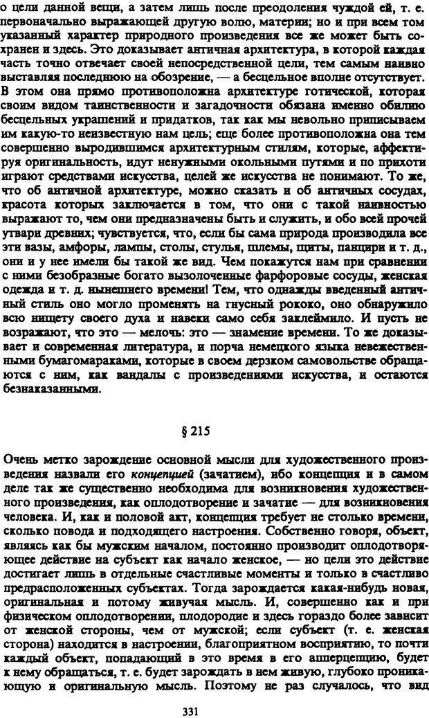 PDF. Собрание сочинений в шести томах. Том 5. Шопенгауэр А. Страница 331. Читать онлайн