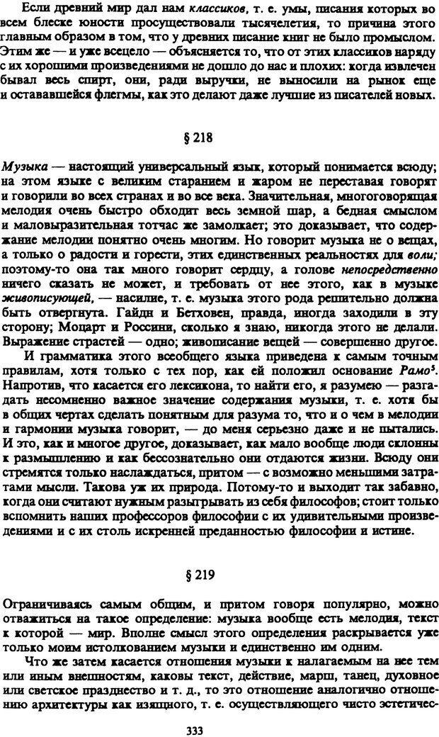 PDF. Собрание сочинений в шести томах. Том 5. Шопенгауэр А. Страница 333. Читать онлайн