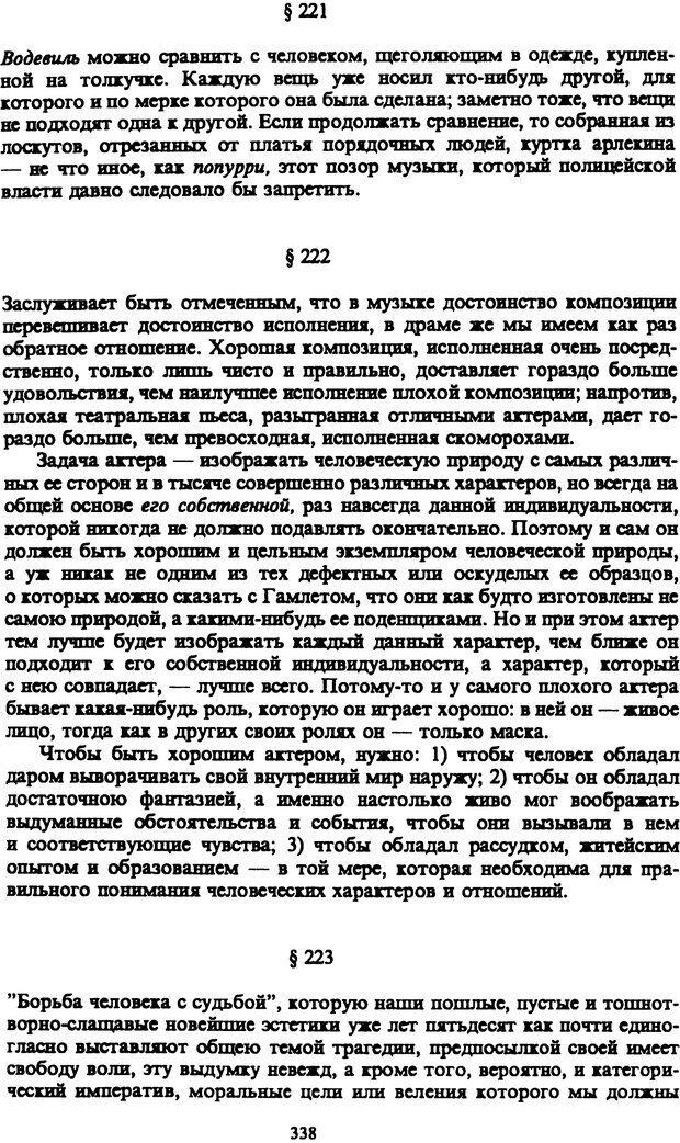 PDF. Собрание сочинений в шести томах. Том 5. Шопенгауэр А. Страница 338. Читать онлайн