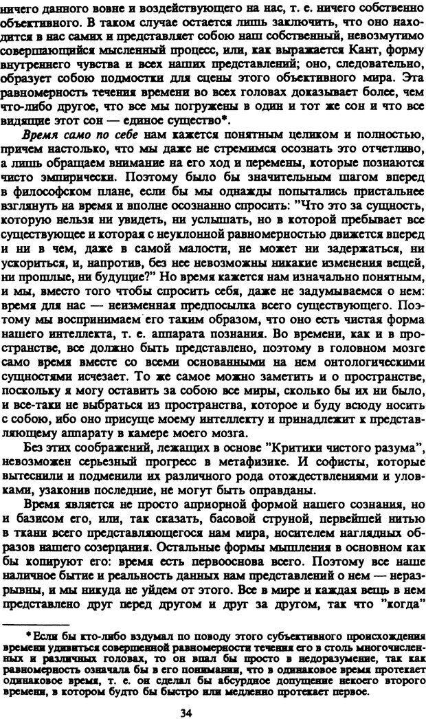 PDF. Собрание сочинений в шести томах. Том 5. Шопенгауэр А. Страница 34. Читать онлайн