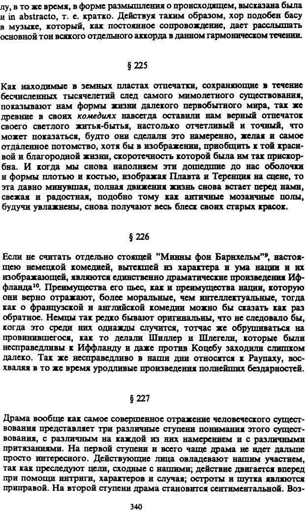PDF. Собрание сочинений в шести томах. Том 5. Шопенгауэр А. Страница 340. Читать онлайн
