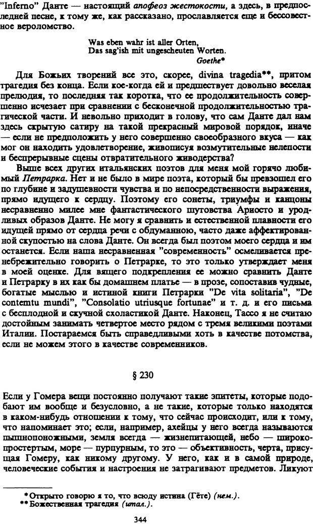 PDF. Собрание сочинений в шести томах. Том 5. Шопенгауэр А. Страница 344. Читать онлайн