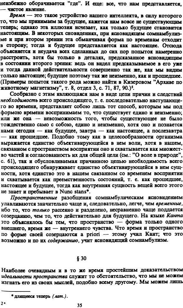 PDF. Собрание сочинений в шести томах. Том 5. Шопенгауэр А. Страница 35. Читать онлайн