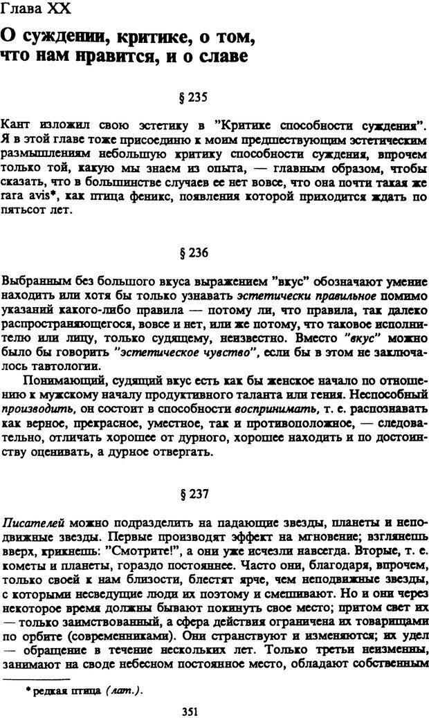 PDF. Собрание сочинений в шести томах. Том 5. Шопенгауэр А. Страница 351. Читать онлайн