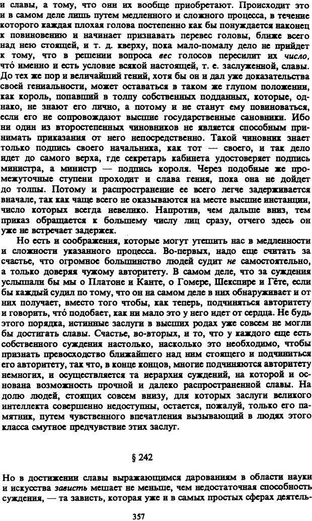 PDF. Собрание сочинений в шести томах. Том 5. Шопенгауэр А. Страница 357. Читать онлайн