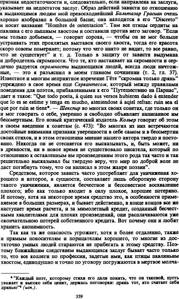 PDF. Собрание сочинений в шести томах. Том 5. Шопенгауэр А. Страница 359. Читать онлайн