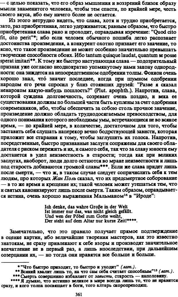 PDF. Собрание сочинений в шести томах. Том 5. Шопенгауэр А. Страница 361. Читать онлайн
