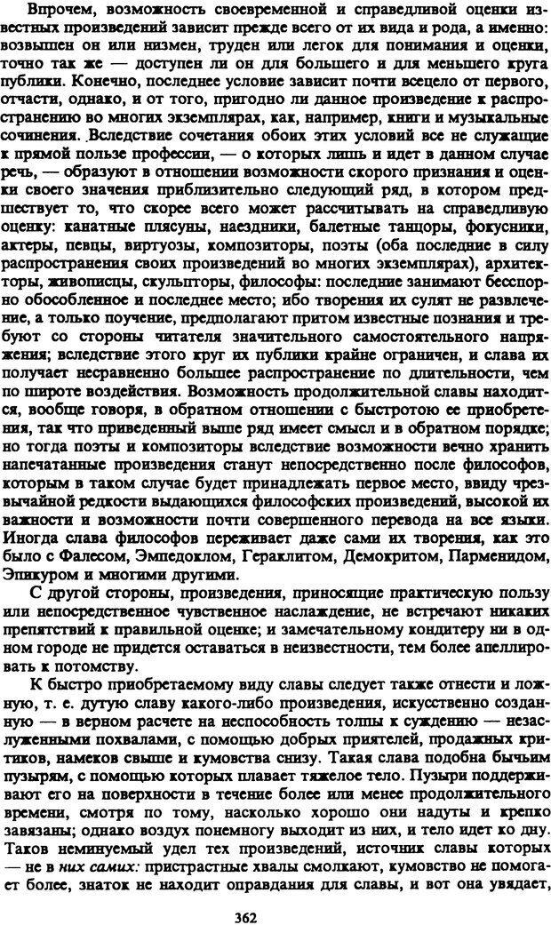 PDF. Собрание сочинений в шести томах. Том 5. Шопенгауэр А. Страница 362. Читать онлайн