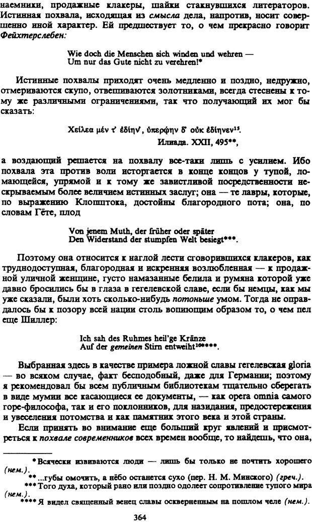 PDF. Собрание сочинений в шести томах. Том 5. Шопенгауэр А. Страница 364. Читать онлайн