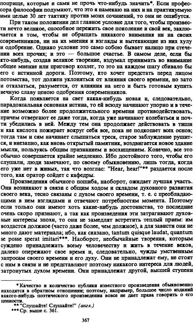 PDF. Собрание сочинений в шести томах. Том 5. Шопенгауэр А. Страница 367. Читать онлайн