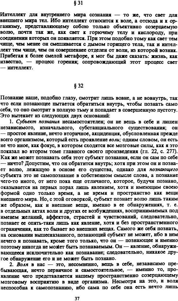 PDF. Собрание сочинений в шести томах. Том 5. Шопенгауэр А. Страница 37. Читать онлайн