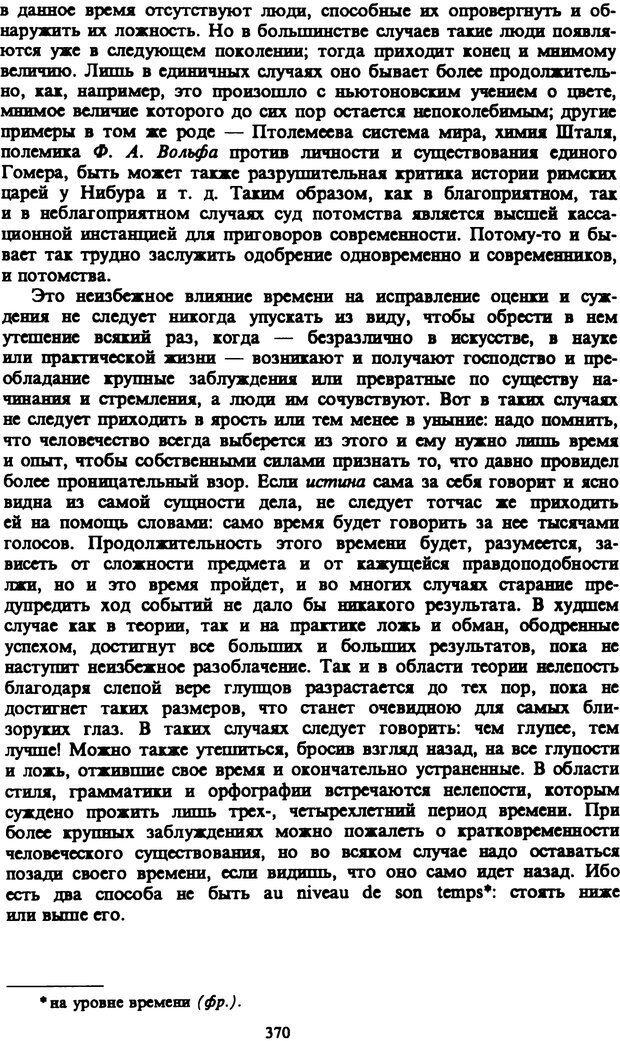 PDF. Собрание сочинений в шести томах. Том 5. Шопенгауэр А. Страница 370. Читать онлайн