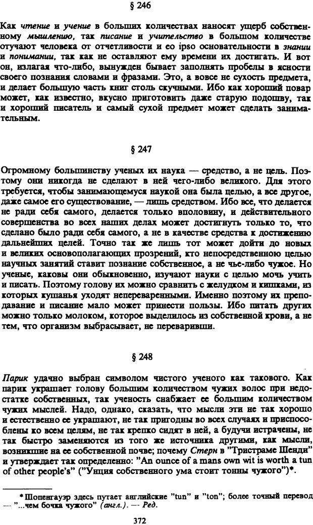 PDF. Собрание сочинений в шести томах. Том 5. Шопенгауэр А. Страница 372. Читать онлайн