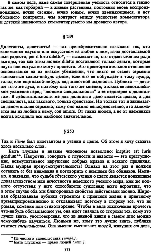 PDF. Собрание сочинений в шести томах. Том 5. Шопенгауэр А. Страница 373. Читать онлайн