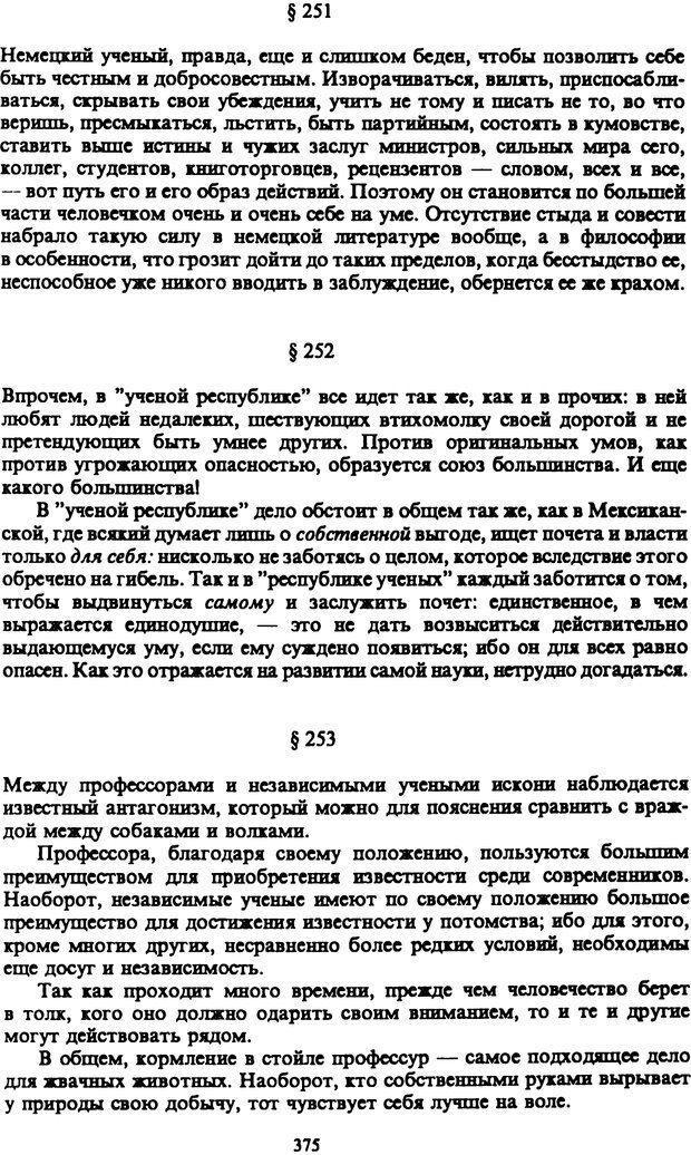 PDF. Собрание сочинений в шести томах. Том 5. Шопенгауэр А. Страница 375. Читать онлайн