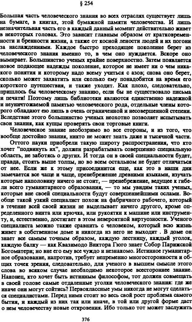 PDF. Собрание сочинений в шести томах. Том 5. Шопенгауэр А. Страница 376. Читать онлайн
