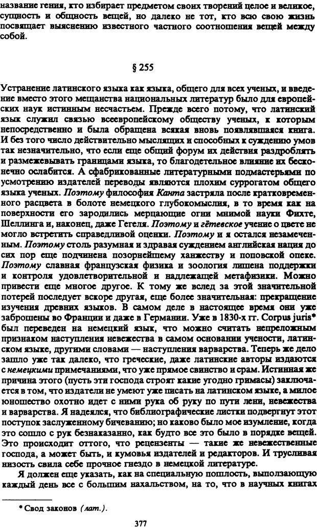 PDF. Собрание сочинений в шести томах. Том 5. Шопенгауэр А. Страница 377. Читать онлайн