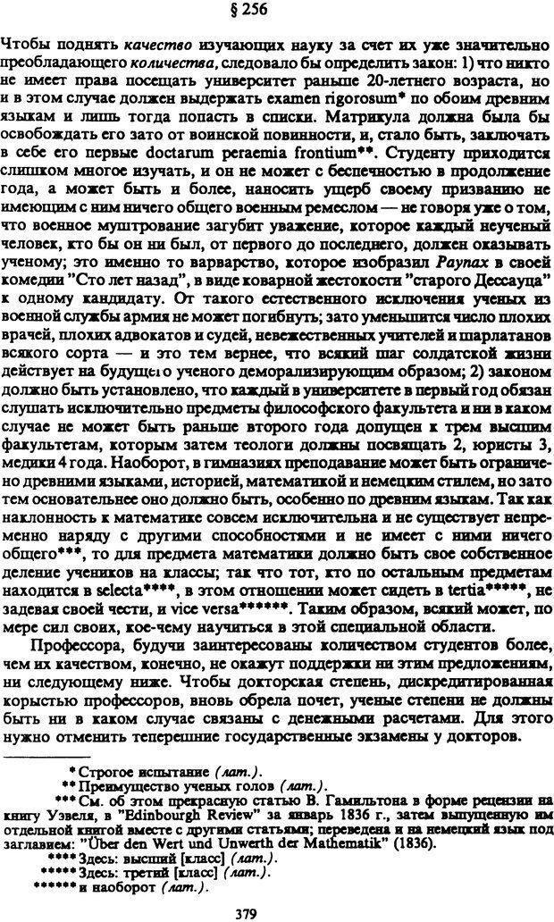 PDF. Собрание сочинений в шести томах. Том 5. Шопенгауэр А. Страница 379. Читать онлайн