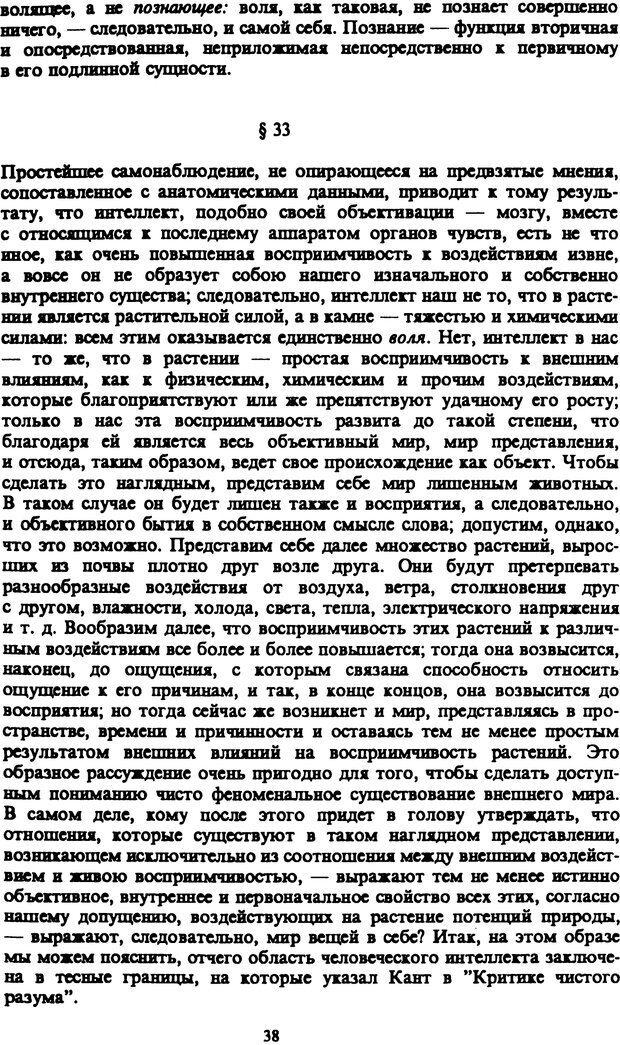 PDF. Собрание сочинений в шести томах. Том 5. Шопенгауэр А. Страница 38. Читать онлайн