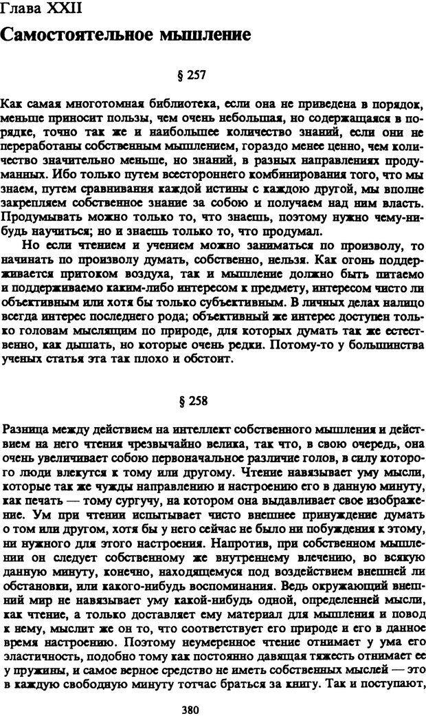 PDF. Собрание сочинений в шести томах. Том 5. Шопенгауэр А. Страница 380. Читать онлайн
