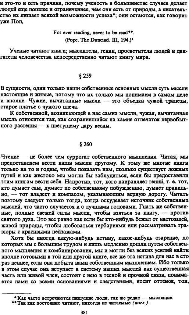 PDF. Собрание сочинений в шести томах. Том 5. Шопенгауэр А. Страница 381. Читать онлайн