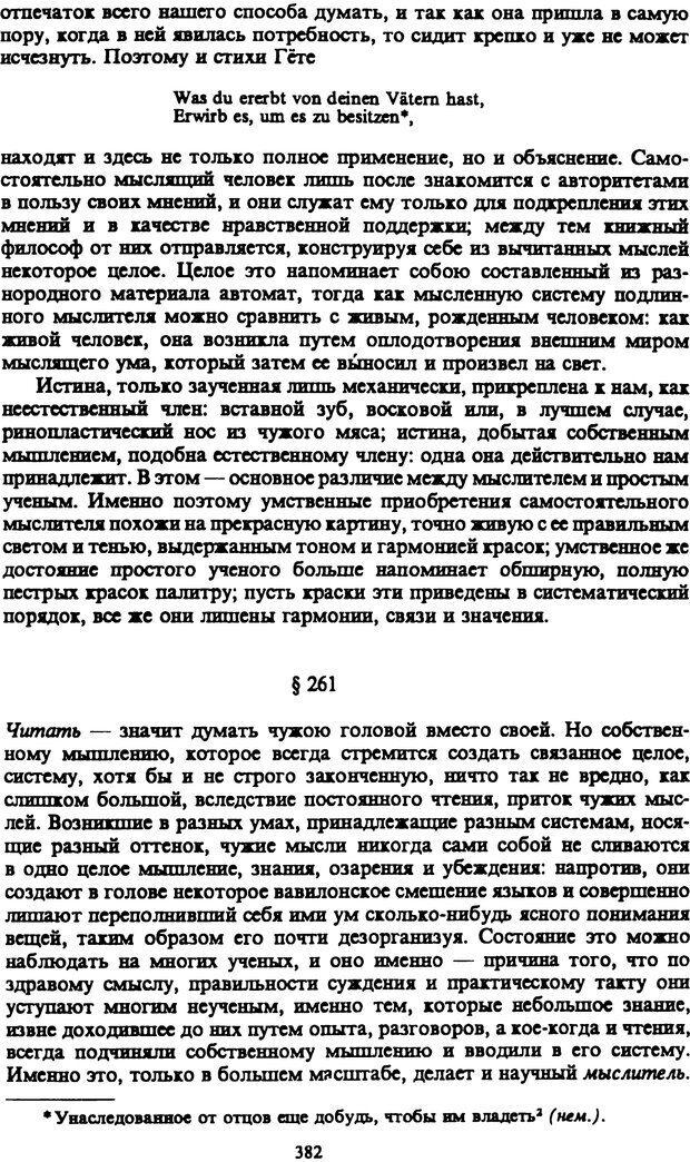 PDF. Собрание сочинений в шести томах. Том 5. Шопенгауэр А. Страница 382. Читать онлайн