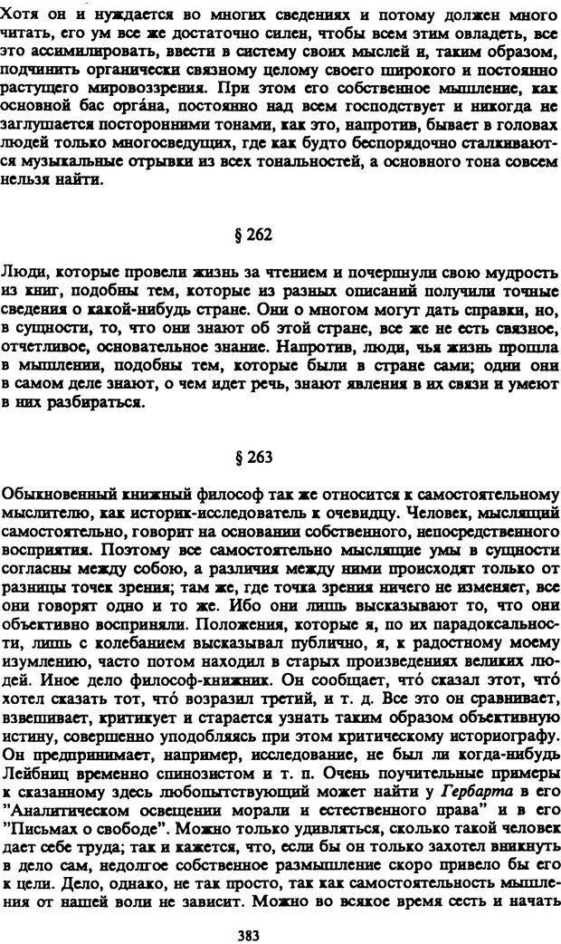 PDF. Собрание сочинений в шести томах. Том 5. Шопенгауэр А. Страница 383. Читать онлайн