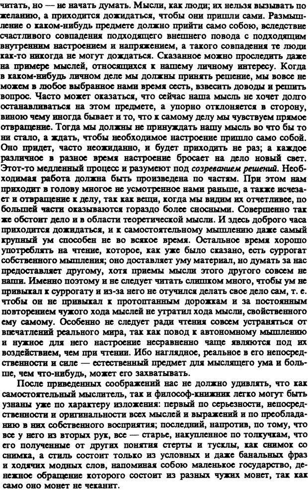 PDF. Собрание сочинений в шести томах. Том 5. Шопенгауэр А. Страница 384. Читать онлайн