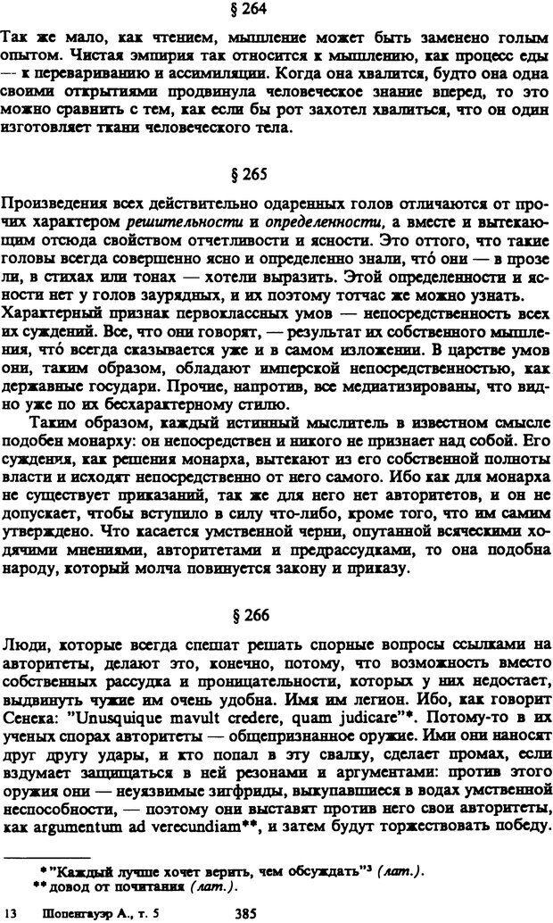 PDF. Собрание сочинений в шести томах. Том 5. Шопенгауэр А. Страница 385. Читать онлайн