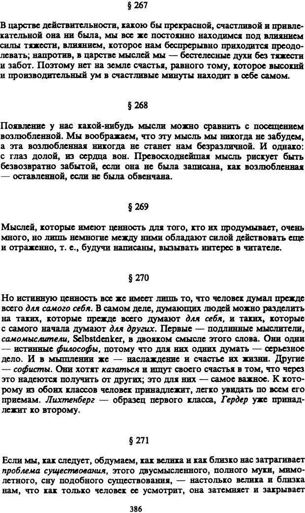 PDF. Собрание сочинений в шести томах. Том 5. Шопенгауэр А. Страница 386. Читать онлайн