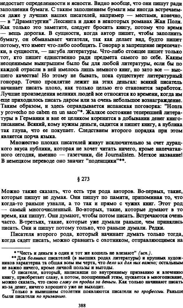PDF. Собрание сочинений в шести томах. Том 5. Шопенгауэр А. Страница 388. Читать онлайн
