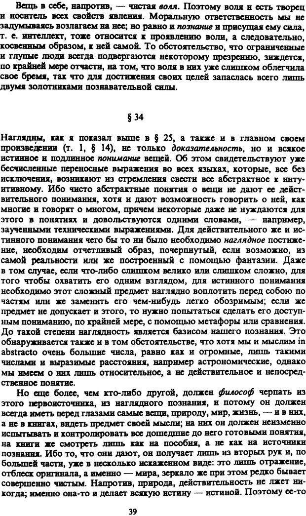 PDF. Собрание сочинений в шести томах. Том 5. Шопенгауэр А. Страница 39. Читать онлайн