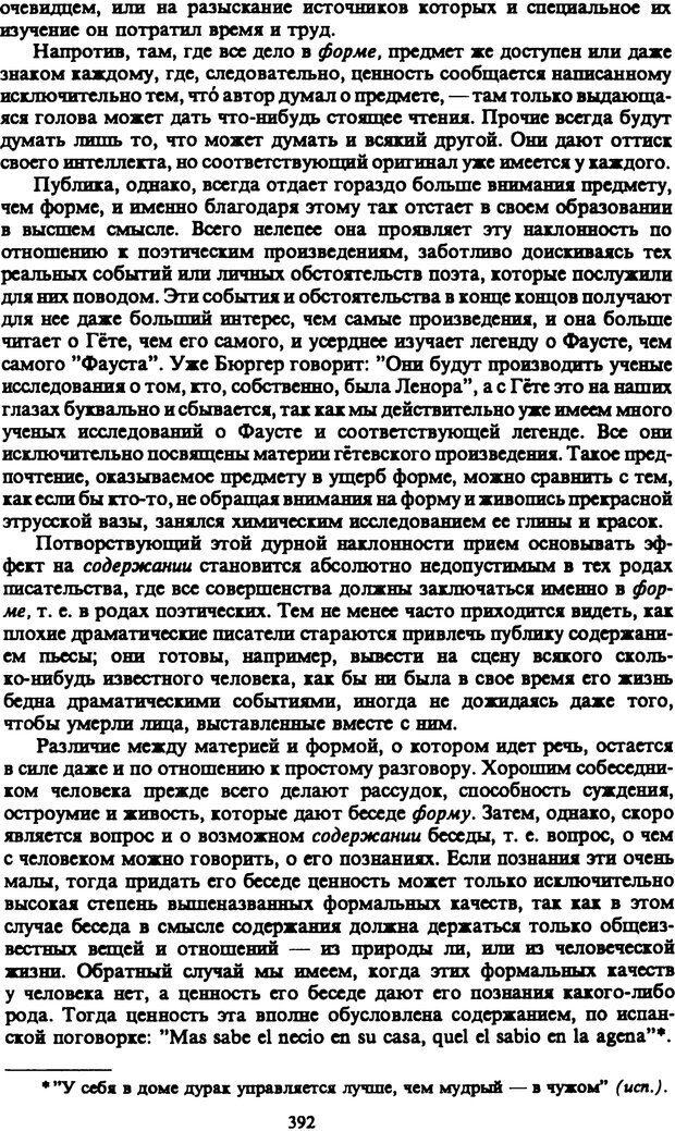 PDF. Собрание сочинений в шести томах. Том 5. Шопенгауэр А. Страница 392. Читать онлайн