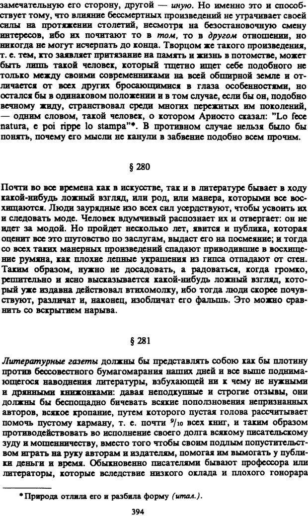 PDF. Собрание сочинений в шести томах. Том 5. Шопенгауэр А. Страница 394. Читать онлайн