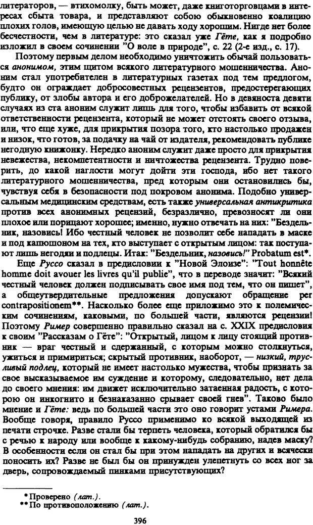 PDF. Собрание сочинений в шести томах. Том 5. Шопенгауэр А. Страница 396. Читать онлайн