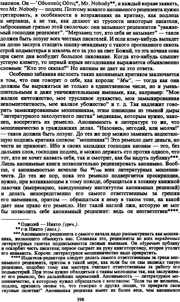 PDF. Собрание сочинений в шести томах. Том 5. Шопенгауэр А. Страница 398. Читать онлайн