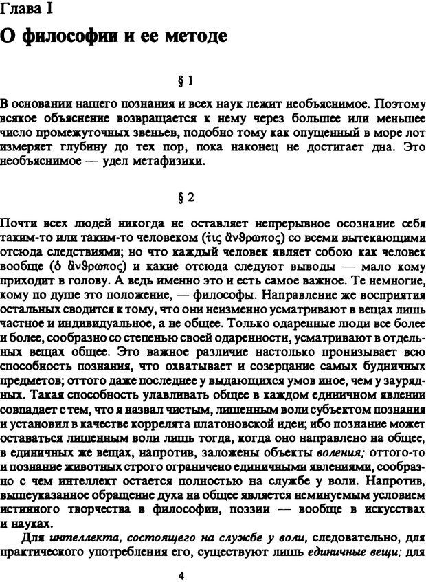 PDF. Собрание сочинений в шести томах. Том 5. Шопенгауэр А. Страница 4. Читать онлайн