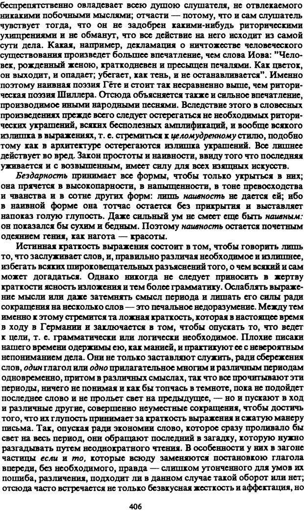 PDF. Собрание сочинений в шести томах. Том 5. Шопенгауэр А. Страница 406. Читать онлайн