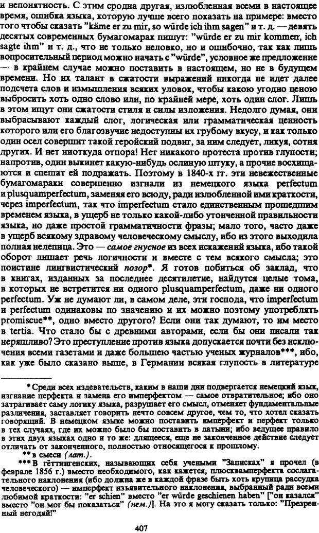 PDF. Собрание сочинений в шести томах. Том 5. Шопенгауэр А. Страница 407. Читать онлайн